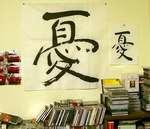 20061123_05shodoworkshop.JPG